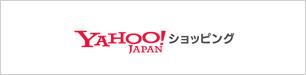 Yahoo!JAPAN ショッピング